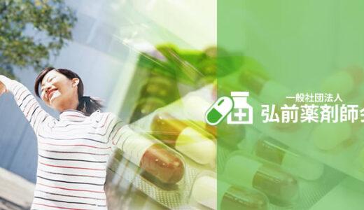 弘前薬剤師会組織