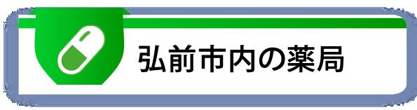 弘前市内の薬局