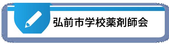 弘前市学校薬剤師会